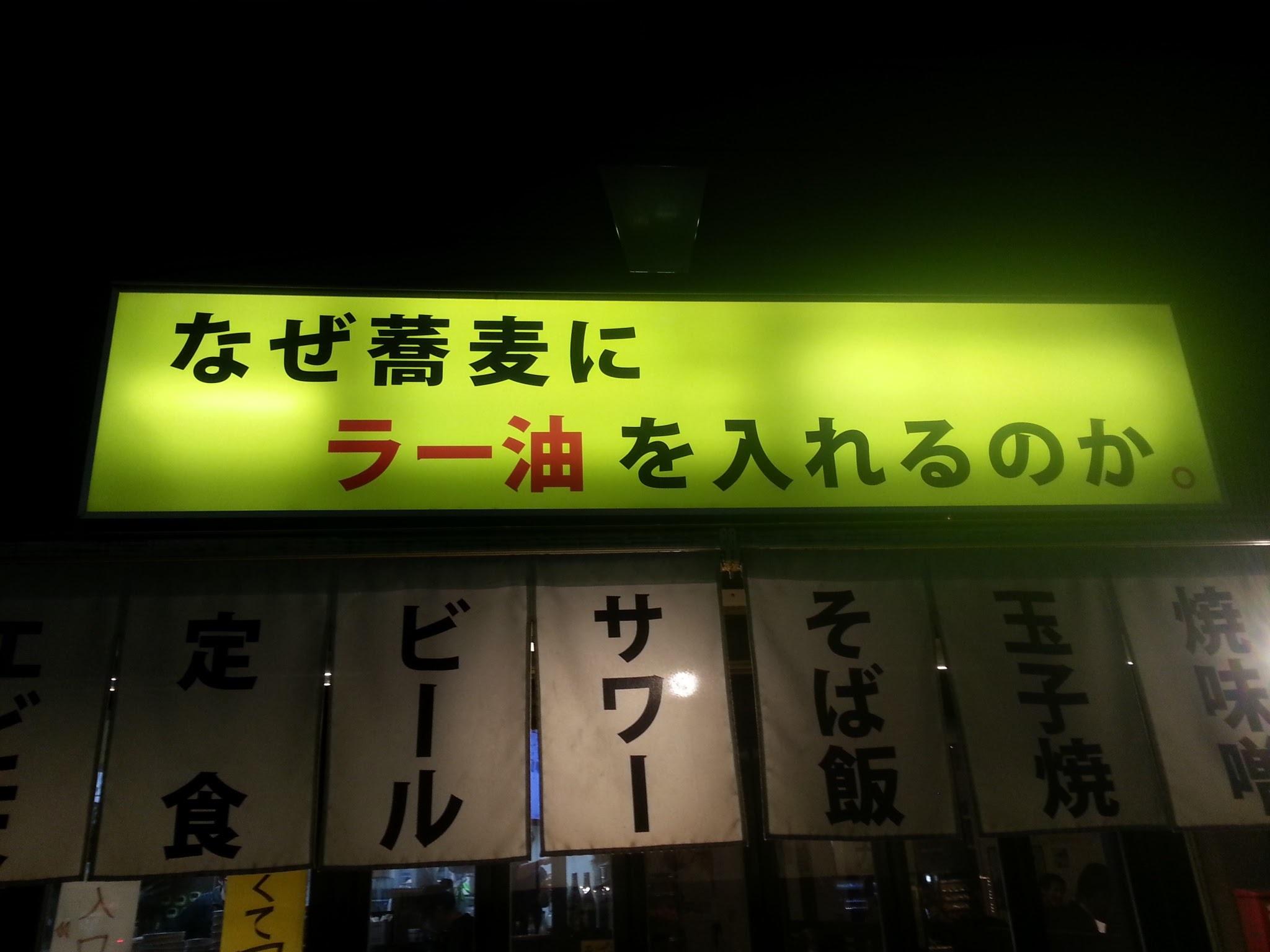 20170215_soba.jpg