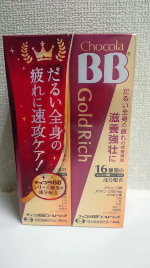 チョコラBBゴールドリッチ1