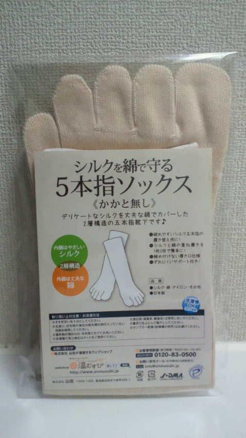 シルク5本指ソックス1