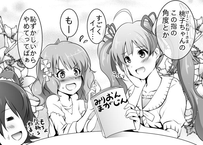 アイドルマスター【周防桃子&箱崎星梨花】