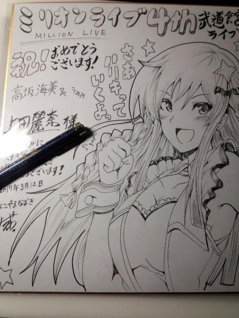 アイドルマスター【高坂海美】