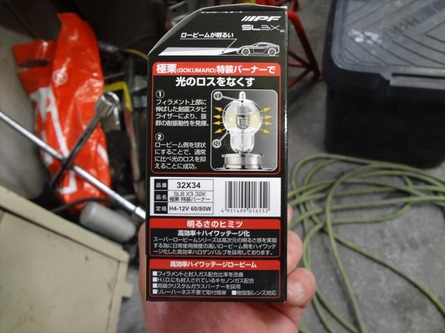 DSC00460_R_2017021904373834f.jpg