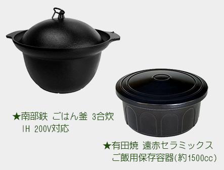 南部鉄IH対応土鍋
