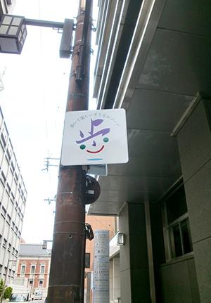 京都散策で見つけた看板