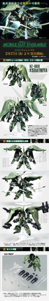 機動戦士ガンダム MOBILE SUIT ENSEMBLE EX02 クシャトリヤの商品説明画像