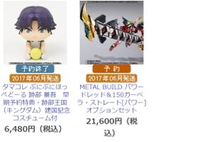 魂ウェブ商店の2017年6月発送アイテムt