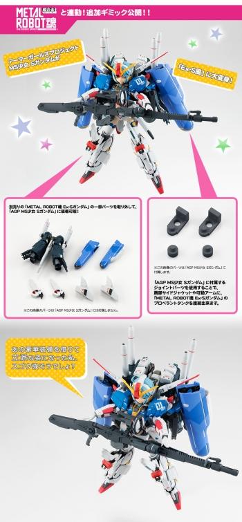 アーマーガールズプロジェクト MS少女 Sガンダム METAL ROBOT魂と連動!追加ギミック