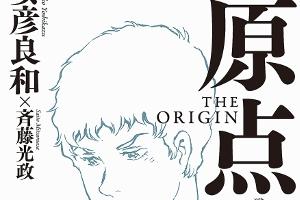 原点 THE ORIGINt (2)