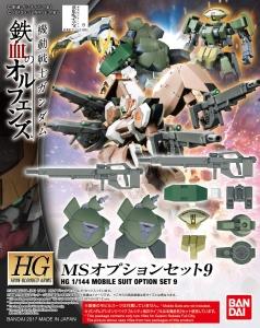 HG 機動戦士ガンダム 鉄血のオルフェンズ MSオプションセット9のパッケージ(箱絵)