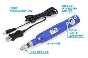 USB充電式 コードレスルーターt