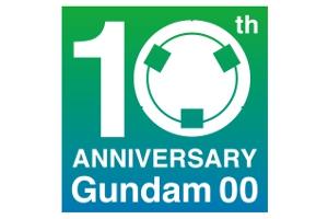 『機動戦士ガンダム00』10周年t