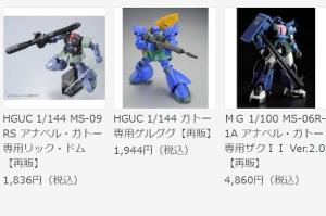 「HGUC MS-09RS アナベル・ガトー専用リック・ドム 【再販】」、「HGUC ガトー専用ゲルググ【再販】」、「MG MS-06R-1A アナベル・ガトー専用ザクII Ver.2.0 【再販】」t