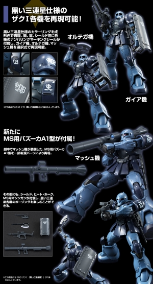 HG MS-05 ザクI(黒い三連星機)の商品説明画像4