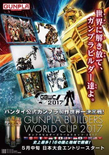 GUNPLA BUILDERS WORLD CUP 2017 日本大会