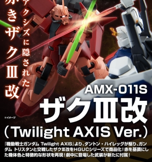 HGUC ザクIII改 (Twilight AXIS Ver.)の商品説明画像2
