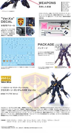 MG クロスボーン・ガンダムX2改 Ver.Kaの商品説明画像4