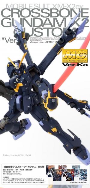MG クロスボーン・ガンダムX2改 Ver.Kaの商品説明画像1