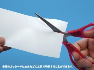 プラ=シート【ホワイト】03