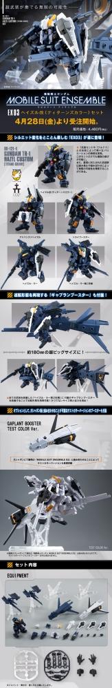 機動戦士ガンダム MOBILE SUIT ENSEMBLE EX03 ヘイズル改(ティターンズカラー)セットの商品説明画像