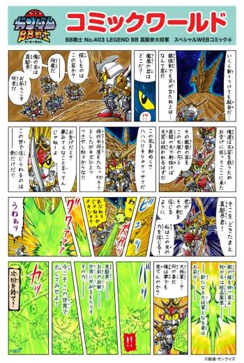 BB戦士 No.403 真駆参大将軍 スペシャルWEBコミック第4弾