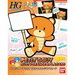 HGPG プチッガイ ラスティオレンジプラカードのパッケージ(箱絵)1
