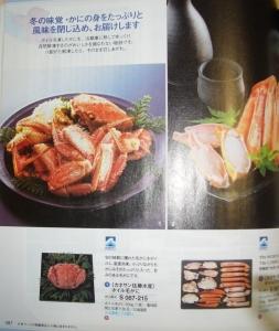 ヒューリック毛蟹