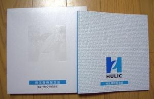 ヒューリク優待カタログ
