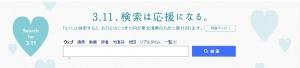 Yhooトップページ