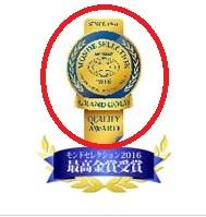 モンドセレクションのメダル