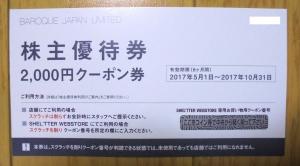 バロックジャパン株主優待券