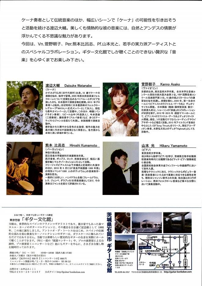 渡辺大輔ケーナコンサート2s