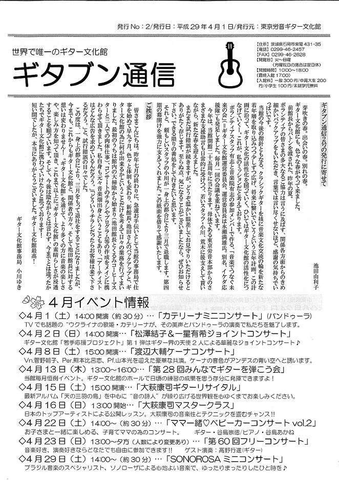 ギタブン通信2号(表)50
