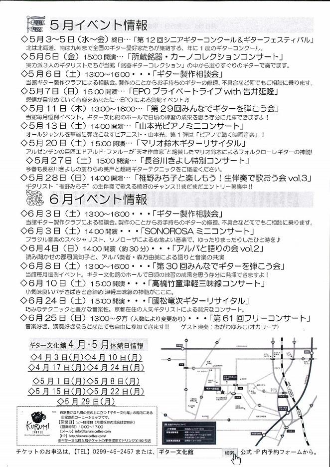 ギタブン通信2号(裏)50