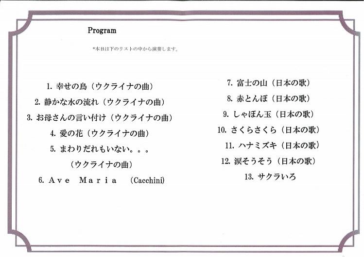 カテリーナプログラム2