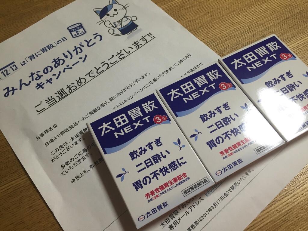 fc2blog_20170315193616638.jpg