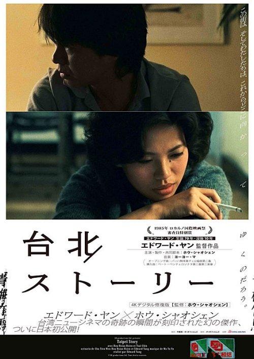 「台北ストーリー」