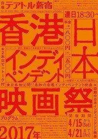 日本香港インディペンデント映画祭