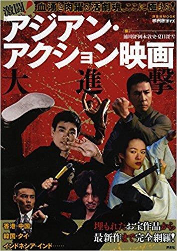 「アジアン・アクション映画 大進撃」