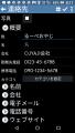 DejaOffice試用開始(3)