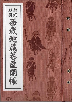 都筑橘樹地蔵菩薩納経帳