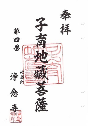 浄念寺(横浜市都筑区)