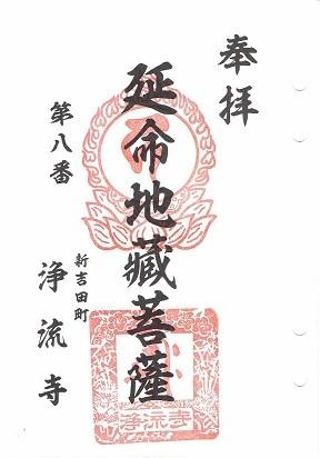 浄流寺(横浜市港北区)