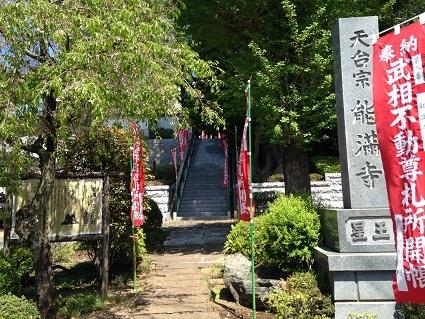 能満寺1(川崎市高津区)