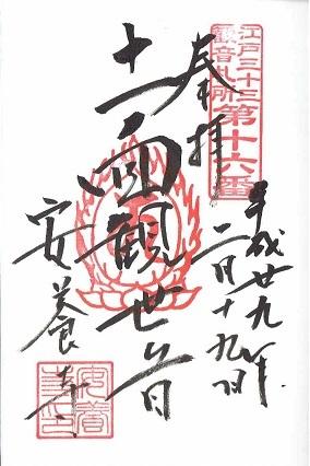 安養寺(新宿区)