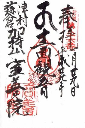 宝善院(鎌倉市)