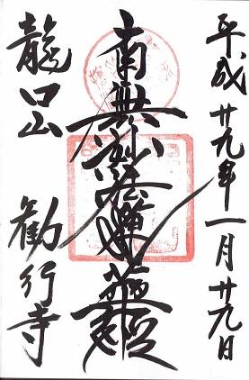 勧行寺(鎌倉市)