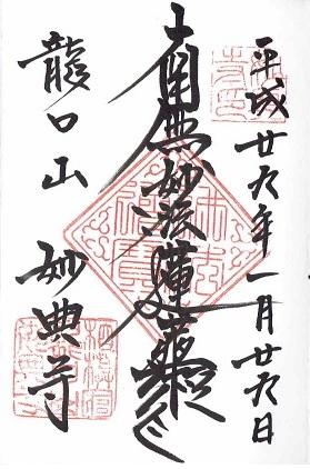 妙典寺(鎌倉市)
