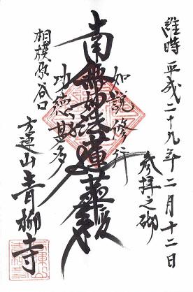 青柳寺(相模原市南区)