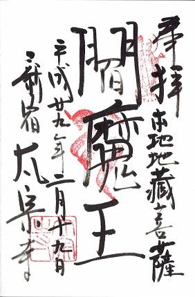 太宗寺(新宿区)