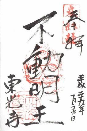 東光寺(鎌倉市)